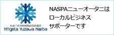 NASPAニューオータニは ローカルビジネスサポーターです