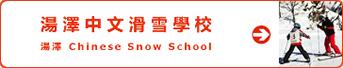 湯澤 Chinese Snow School
