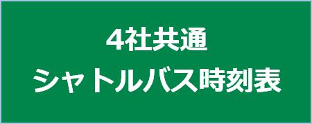 4社共通シャトルバス時刻表